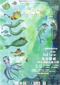 Uno spettacolo dedicato a Sorrento in scena in Giappone